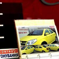 tonirovanie avto Zaporozh'e MiraKC