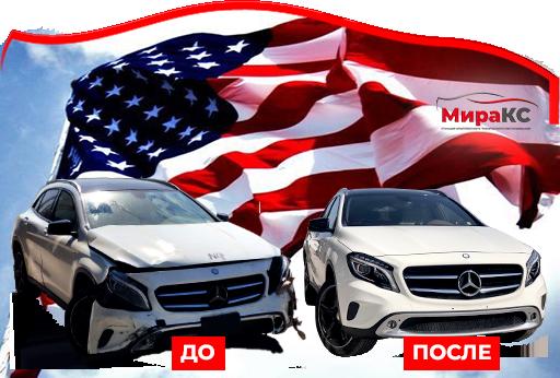 remont amerikanskih avto
