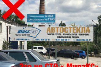 remont-avto-STO-MiraKC